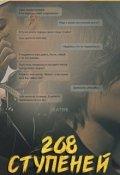 """Обложка книги """"268 ступеней"""""""