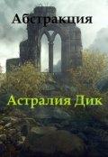 "Обложка книги ""Абстракция"""