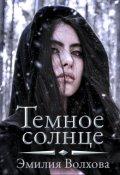 "Обложка книги ""Темное солнце"""