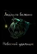 """Обложка книги """"Небесный удильщик"""""""