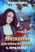 """Обкладинка книги """"Призначена для крилатого лорда-2"""""""