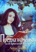 """Обложка книги """"Предназначенная для крылатого лорда-2"""""""