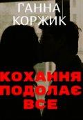 """Обкладинка книги """"Кохання подолає все"""""""