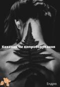 """Обкладинка книги """"Кохання чи випробовування """""""