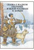"""Обложка книги """"Сказка о жадном охотнике и белой росомахе"""""""
