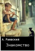 """Обложка книги """"Знакомство"""""""