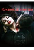 """Обкладинка книги """"Кохання до вампіра"""""""