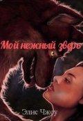 """Обложка книги """"Мой нежный зверь"""""""