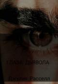 """Обложка книги """"Глаза Дьявола"""""""