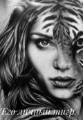 """Обложка книги """"Его личный тигр"""""""