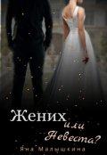 """Обложка книги """"Жених или Невеста?"""""""