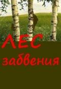 """Обложка книги """"Лес забвения"""""""