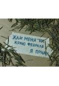 """Обложка книги """"На краю февраля """""""