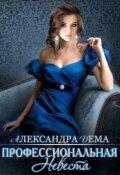 """Обложка книги """"Профессиональная невеста"""""""