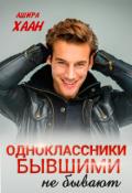"""Обложка книги """"Одноклассники бывшими не бывают"""""""