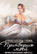 """Обложка книги """"Профессиональная невеста-2. Притворись моей"""""""