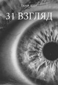 """Обложка книги """"31 взгляд"""""""