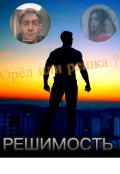 """Обложка книги """"Решимость"""""""