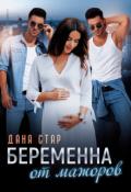 """Обложка книги """"Беременна от мажоров"""""""