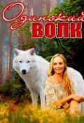 "Обложка книги ""Одинокий волк"""