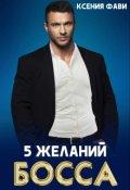 """Обложка книги """"5 желаний босса"""""""