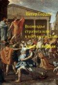 """Обложка книги """"Возмездье стратега или в когтях у ведьмы. Книга 1"""""""