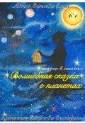 """Обложка книги """"Волшебная сказка о планетах"""""""