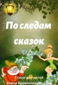 """Обложка книги """"По следам сказок (стихи для детей)"""""""