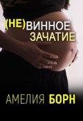 """Обложка книги """"(не)винное зачатие"""""""
