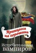 """Обложка книги """"Принцесса на горошине: истребительница вампиров"""""""