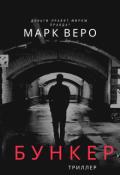 "Обложка книги ""Бункер"""