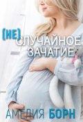 """Обложка книги """"(не)случайное зачатие"""""""