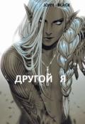 """Обложка книги """"Другой Я"""""""