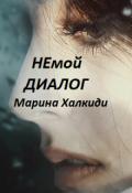 """Обложка книги """"Немой диалог"""""""