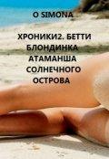 "Обложка книги ""Хроники2. Бетти блондинка атаманша Солнечного острова"""