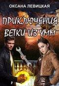 "Обложка книги ""Приключения Ветки из Умм"""