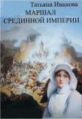 """Обложка книги """"Маршал Срединной империи"""""""