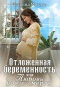 """Обложка книги """"Отложенная беременность, или Любовь после смерти"""""""