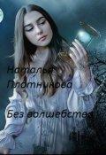 """Обложка книги """"Без волшебства"""""""