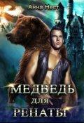 """Обложка книги """"Медведь для Ренаты """""""