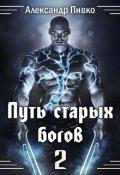 """Обложка книги """"Путь старых богов-2. Возвращение Никкасу"""""""