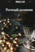 """Обложка книги """"Рогатый должник"""""""