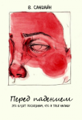 """Обложка книги """"Перед падением"""""""
