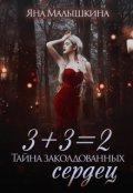 """Обложка книги """"3+3=2, или Тайна заколдованных сердец """""""