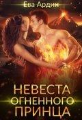 """Обложка книги """"Невеста огненного принца"""""""