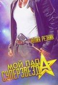 """Обложка книги """"Мой папа - суперзвезда"""""""