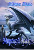 """Обложка книги """"Морской дракон """""""