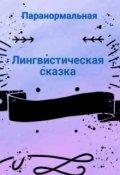"""Обложка книги """"Лингвистическая сказка"""""""
