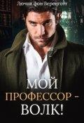 """Обложка книги """"Мой профессор - волк!"""""""