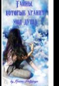 """Обложка книги """"Тайны которые хранит, моя душа"""""""